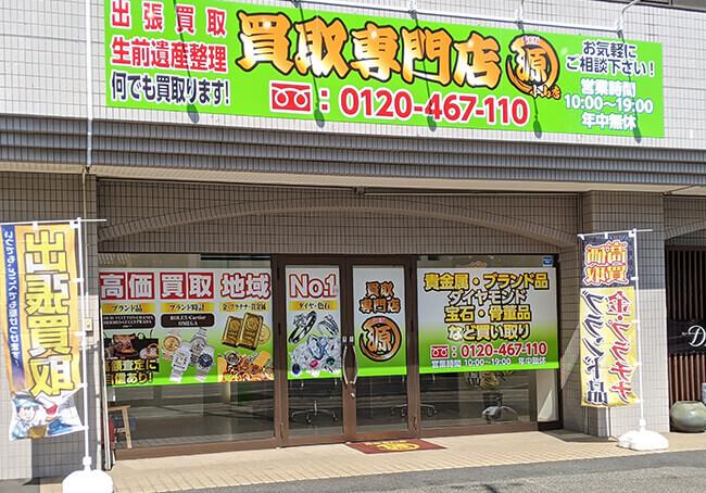 栃木県小山店