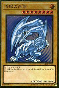遊戯王ゴールドレアブルーアイズホワイトドラゴン