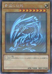 遊戯王ホログラフィックレア青眼の白龍