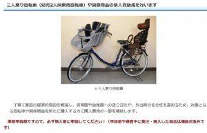 自転車補助金,助成金,お金