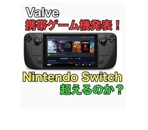 買取,小山,Steam,Steam Deck,Nintendo Switch,ゲーム
